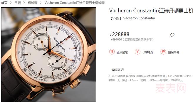 回收江诗丹顿手表值钱吗?回收价格一般是原价几折呢?
