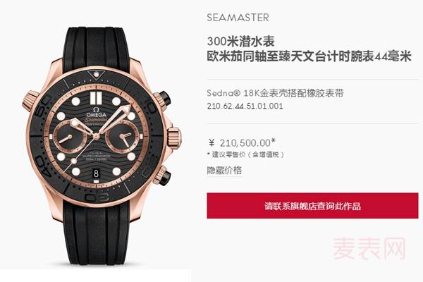 欧米茄海马300手表有多受欢迎,回收价格是力证