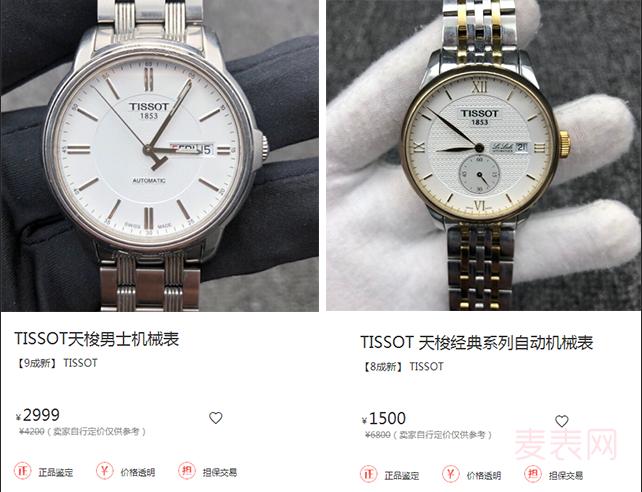 天梭二手手表回收多少钱?以为有原价7折,却只有3折!