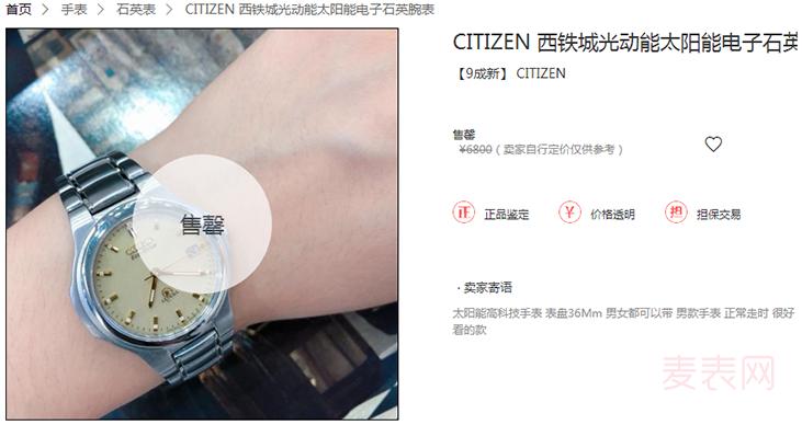 二手手表回收值不值,西铁城光动能手表告诉你答案