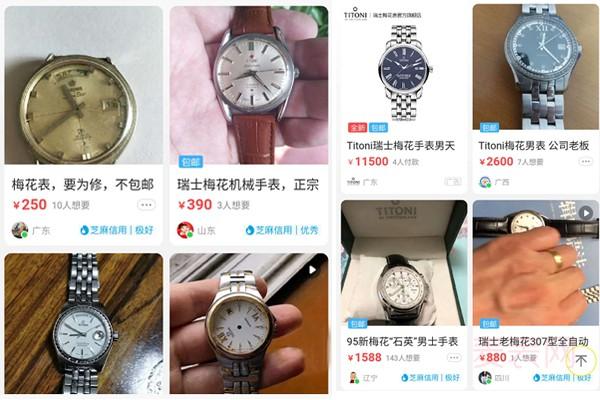 二手梅花手表惨遭市场淘汰 想要回收何不尝试这样做
