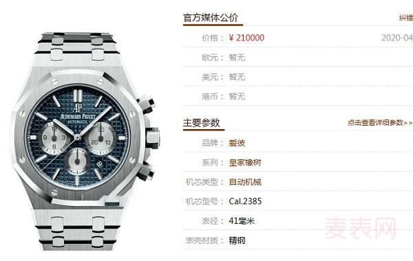 更新!二手表回收店里的爱彼皇家橡树手表的秘密福利