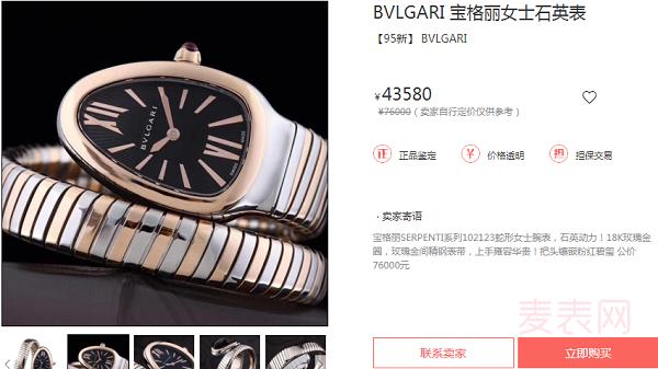 想买二手回收的宝格丽蛇形手表,大概需要多少钱?