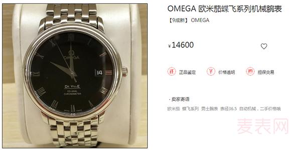 欧米茄蝶飞系列手表回收多少钱?看完赶紧出手