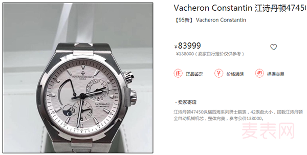 江诗丹顿纵横四海手表回收多少钱?不愧是大佬